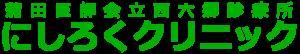 蒲田医師会立西六郷診療所にしろくクリニック