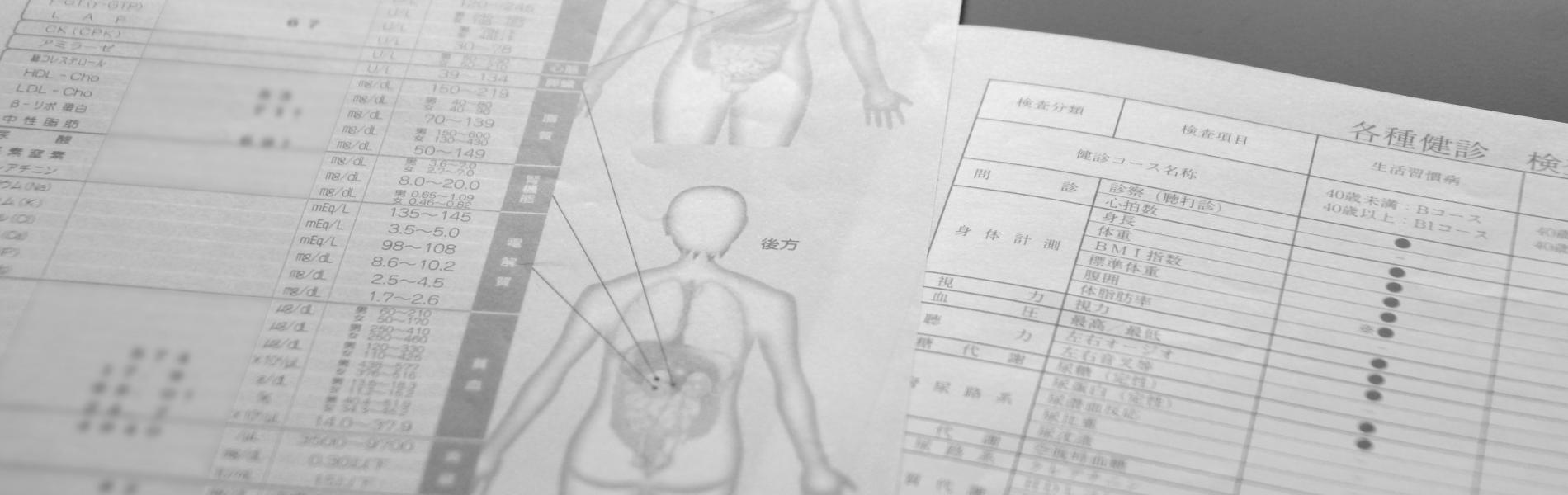 にしろくクリニック(蒲田医師会立西六郷診療所)