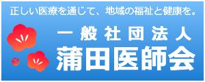 一般社団法人蒲田医師会